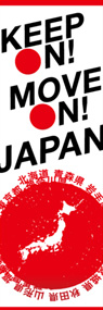 keep on move on! Japanののぼり旗デザイン
