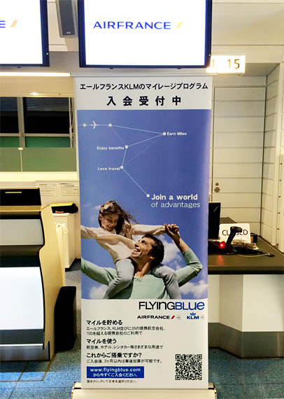 東京都 エールフランス航空/KLMオランダ航空  様