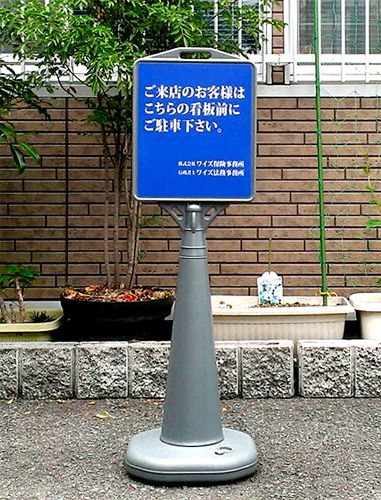 奈良県 株式会社ワイズ保険事務所 様