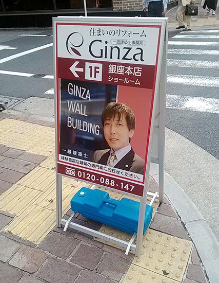 東京都 株式会社 Ginza 様