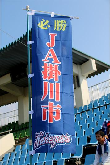 静岡県 JA掛川店 様
