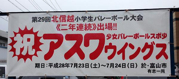 福井県 アスワ ウイングス 様