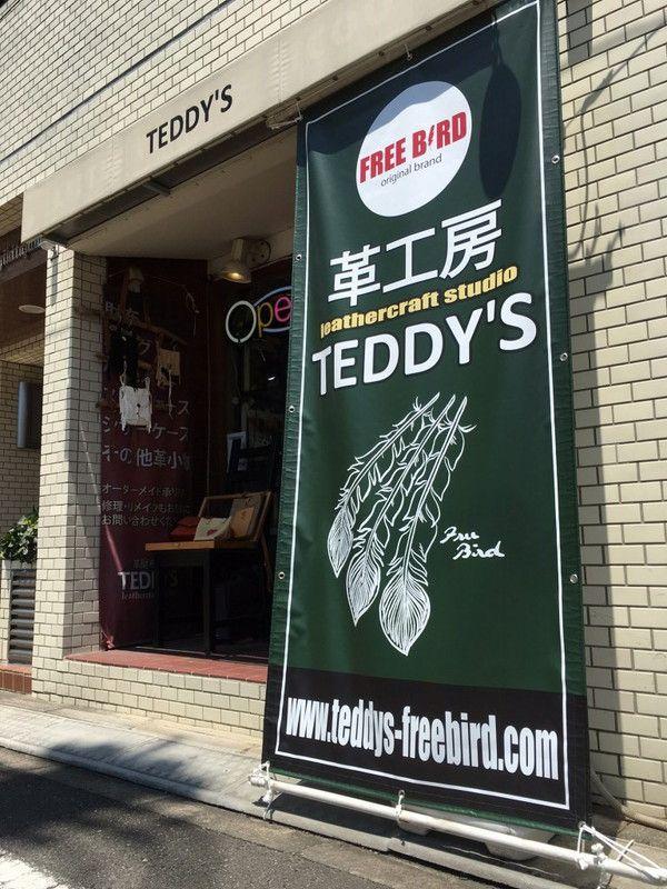 革財布工房 TEDDY'S 様