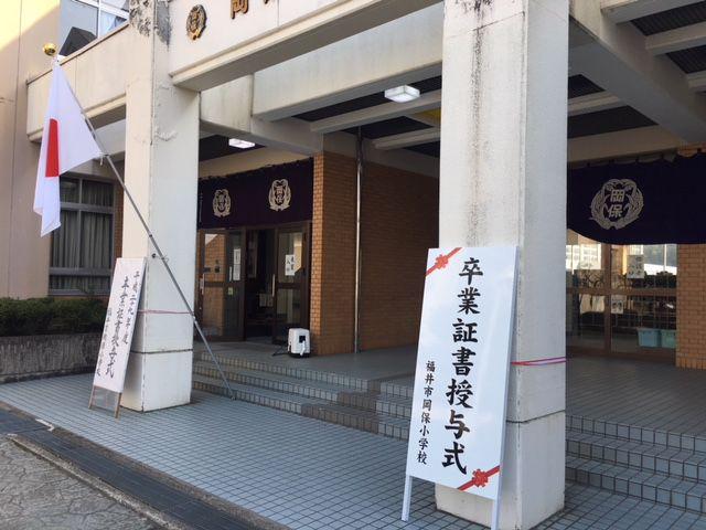 福井市岡保小学校 様