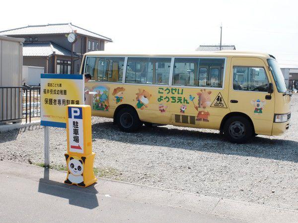 福井佼成幼稚園 様