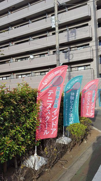 武蔵野テニスシティー 様