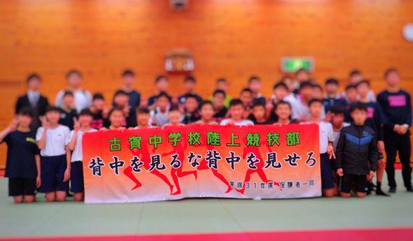 福岡県 古賀市立古賀中学校陸上競技部 保護者代表 様