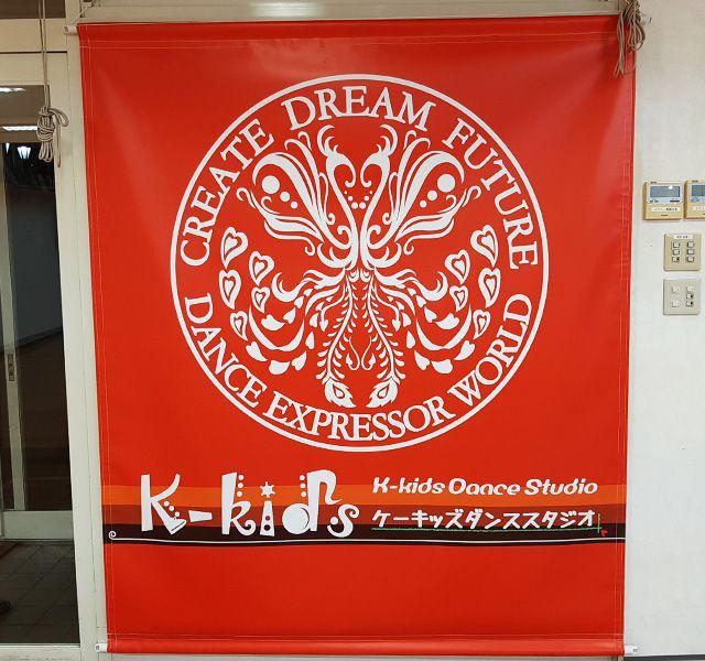 K-kids Dance Studio 様