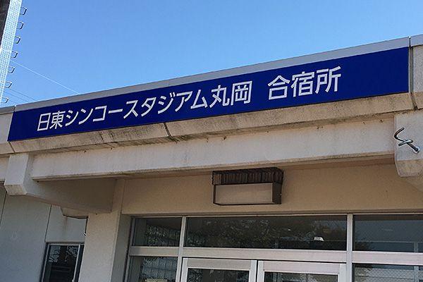 日東シンコー株式会社 様